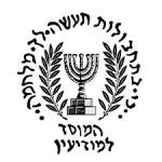 7. Ejército Israelí, Mossad y Hamas
